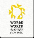 ワールド・ワールド・バッフェ ホテル京阪ユニバーサル・シティ